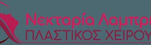 Πλαστικός Χειρουργός Αθήνα - Νεκταρία Λαμπρινάκη